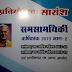 Tuteja Chhattisgarh Current Affairs (टुटेजा प्रतियोगिता सारांश भाग 2)