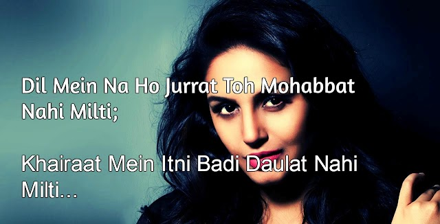 Dil Mein Na Ho Jurrat Shayari Hindi Images 2018
