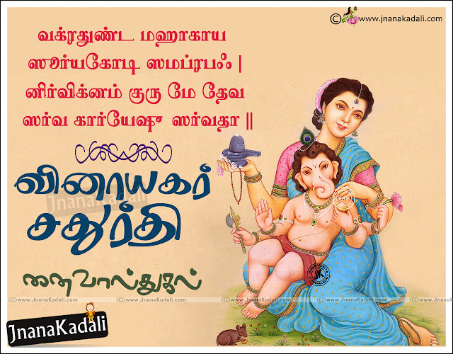 Best Greetings and Pictures about Happy Ganesha Chaturdhi Festival Quotes and Wallpapers,Happy Vinayaka Chavithi Wishes and Pictures with Nice Quotations and Wallpapers in Tamil,Happy Vinayaka Chavithi Quotes and Greetings in Tamil Hd Wallpapers,Awesome Hd Wallpapers and Sayings about Happy Vinayaka Chavithi and Quotations with Nice Images,Happy Ganesh Chaturdhi Wishes and Sayings in Tamil,Best Wishes and Ganesh Chaturdhi Wallpapers Nice Quotes and Pictures in Tamil,Lord Ganesh Hd Wallpapers with Wishes and Best Sayings and Greetings in Tamil,Happy Vinayaka Chavithi Images and Wishes Best Greetings and Thoughts in Tamil Wishes