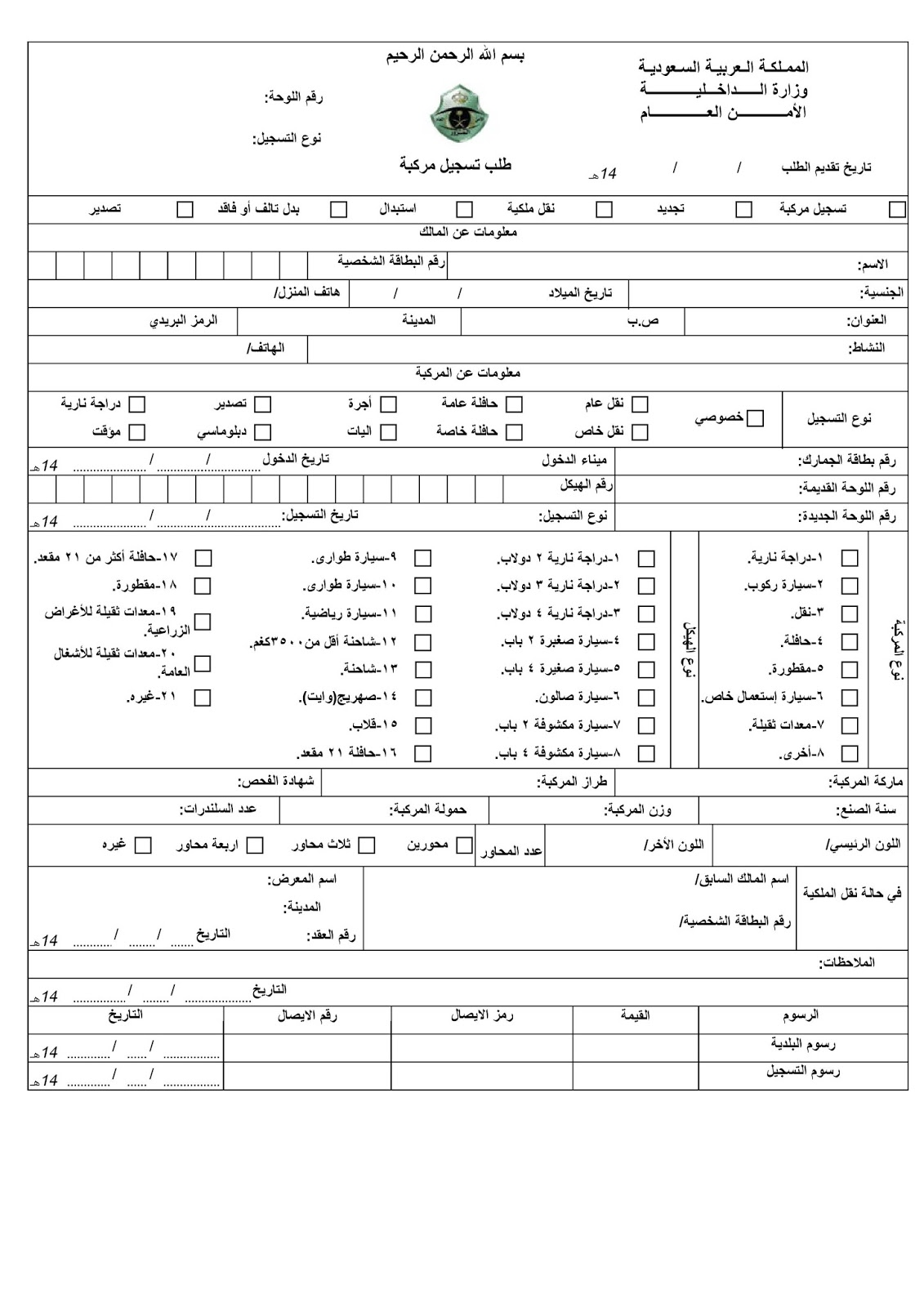 form to transfer vehicle ownership in saudi arabia life however the procedure requires you to and fill a form to transfer vehicle ownership in saudi arabia the form to transfer vehicle ownership in