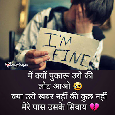 Very Sad Shayri