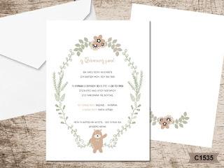 greek baptism invitations with teddy bear