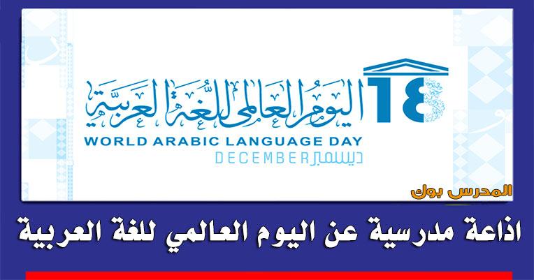 اذاعة مدرسية عن اليوم العالمي للغة العربية كاملة الأركان بها أقوي مقدمة اذاعة عن اللغة العربية