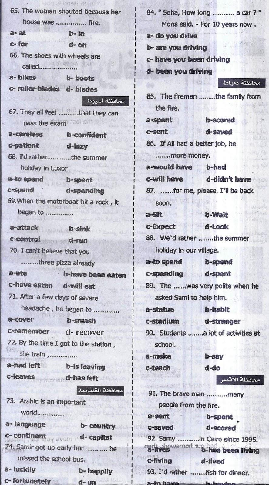 أهم أسئلة اللغة الإنجليزية المتوقعة فى امتحان نصف العام للشهادة الإعدادية بالاجابات - ملحق الجمهورية التعليمي 3