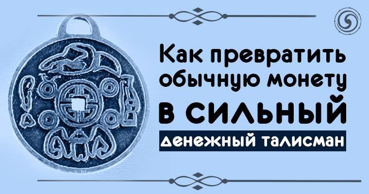Глава 4 Талисманы  Ритуалы денежной магии