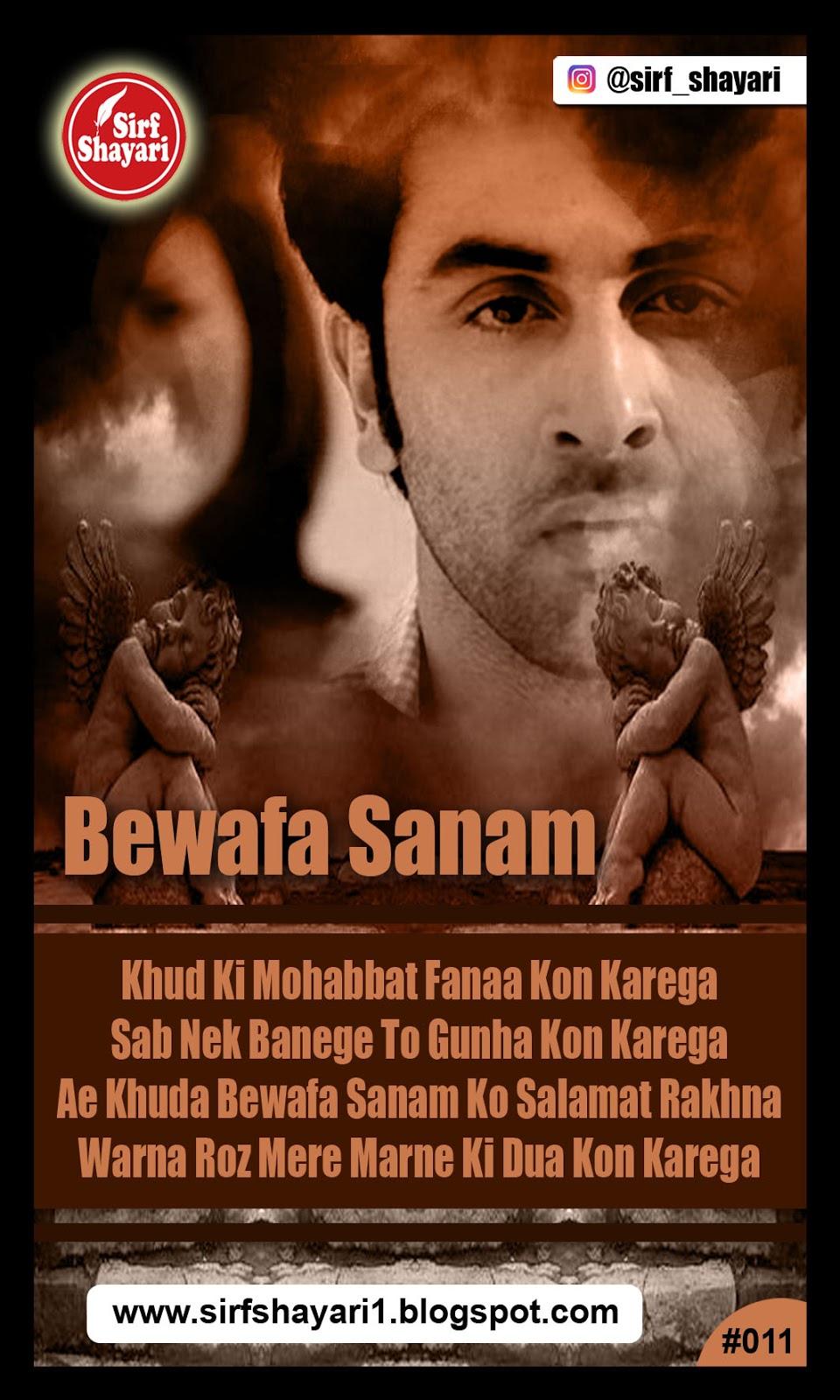 Bewafa Sanam Shayari Images Best Hd Wallpaper
