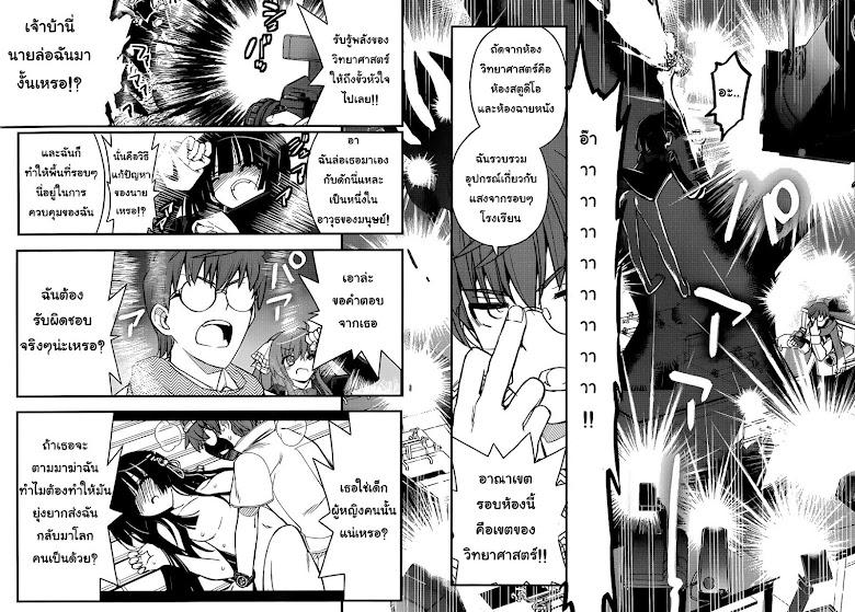 Black Yome ni Yoroshiku! - หน้า 32