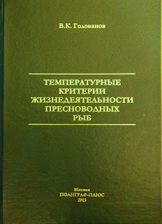 Голованов В.К. Температурные критерии жизнедеятельности пресноводных рыб