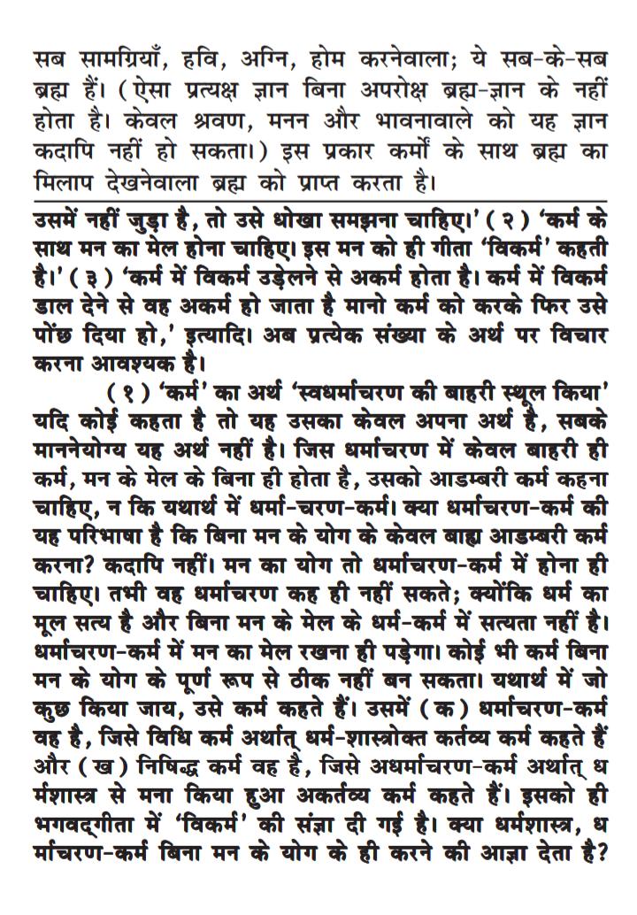गीता लेख चित्र 9