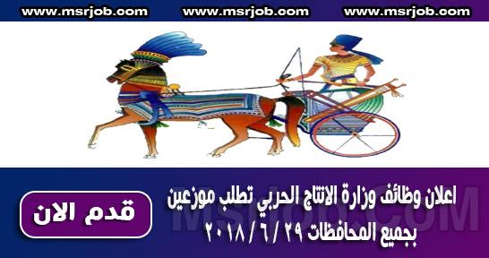اعلان وظائف وزارة الانتاج الحربي تطلب موزعين بجميع المحافظات 29 / 6 / 2018