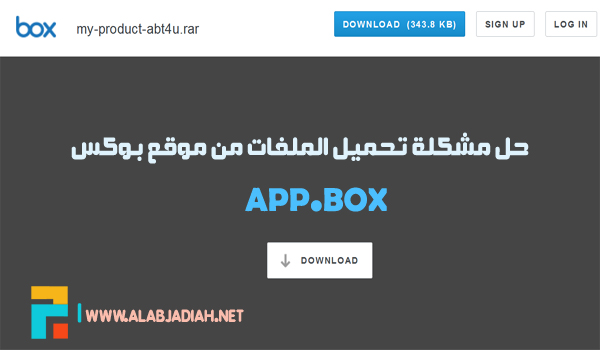 بالفيديو | حل مشكلة تحميل الملفات من موقع بوكس  app.box.com