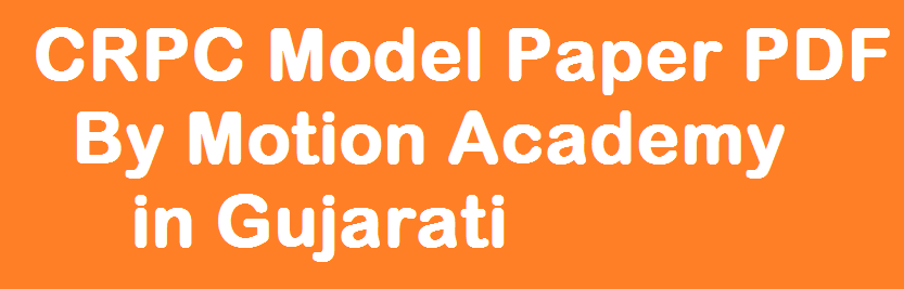 CRPC Model Paper PDF By Motion Academy in Gujarati - India