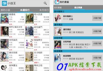 看小說 APP:小說王 APK / APP 下載,免費手機看小說軟體下載,Android APP