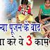 नवरात्री में कन्या पूजन के बाद ना करे ये 3 काम...