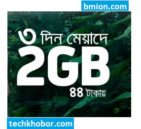 GP-Grameenphone-2GB-3Days-44Tk-Internet-Offer-38Tk-41Tk-42Tk