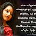 Tamil Kavithai | Aangal Pengal Kavithai