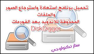 تحميل برنامج استعادة واسترجاع الصور والملفات المحذوفة للاندويد بعد الفورمات DiskDigger