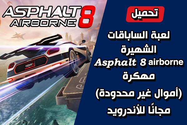 تحميل لعبة سباق السيارات الرهيبة اسفلت 8 (asphalt 8 airborne) آخر اصدار مـ8ـكرة (أموال لا نهائية) مجانًا للأندرويد