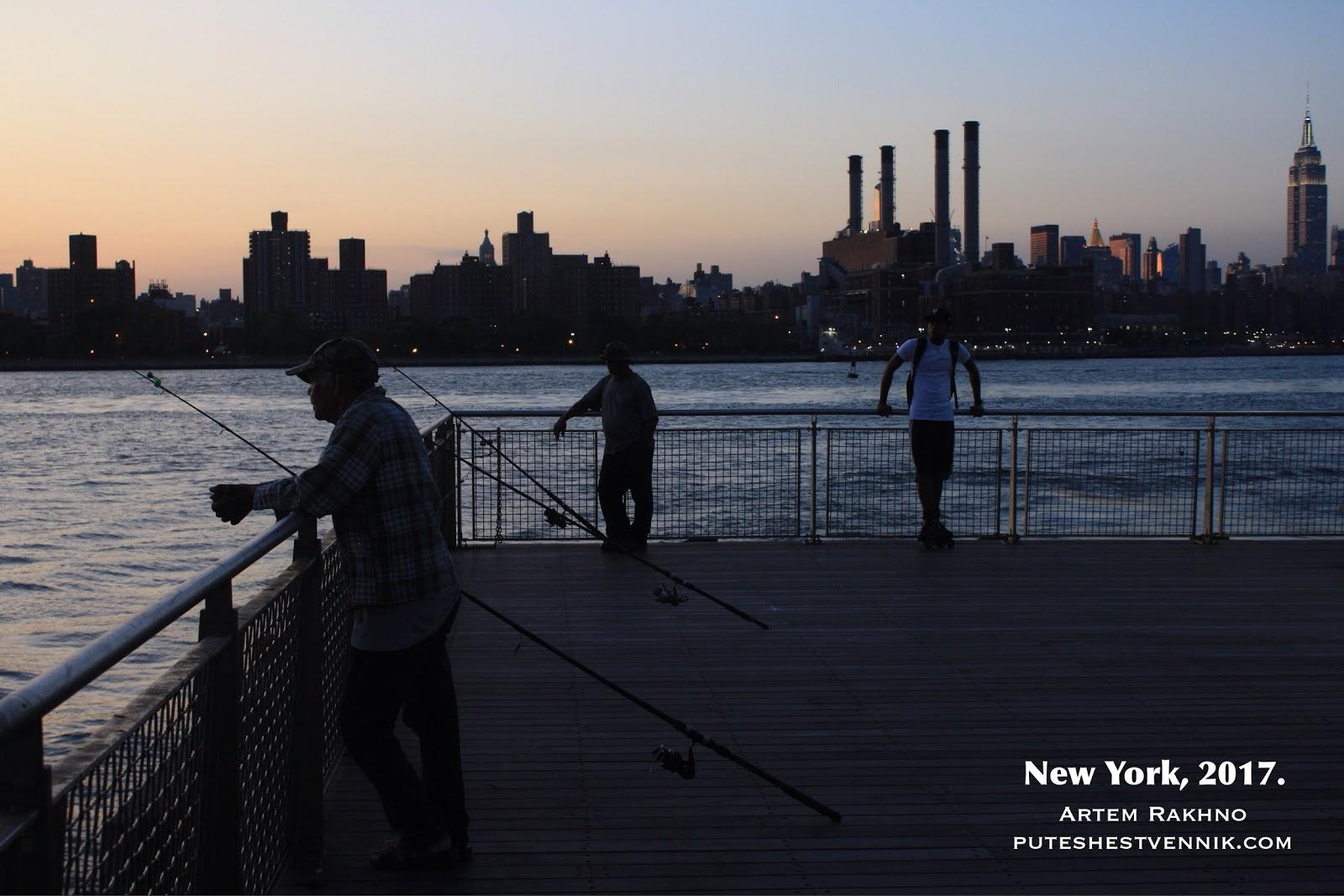 Рыбаки в Нью-Йорке