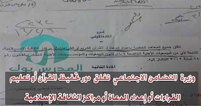 وزيرة التضامن الاجتماعي تغلق دور تحفيظ القرآن أو تعليم القراءات أو إعداد الدعاة