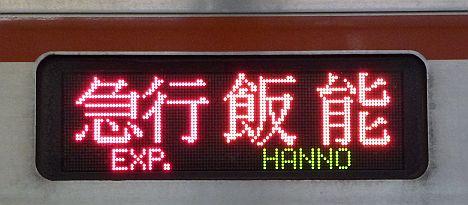 東京メトロ副都心線 西武線直通 急行 飯能行き3 東京メトロ7000系平日表示(2016.3で消滅)