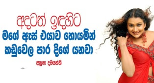 Gossip Chat with Anusha Damayanthi | Gossip Lanka News