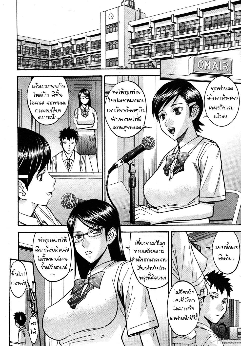 ห้องกระจายเสียง เซ็กส์ - หน้า 2