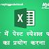 how to use paste special in excel in Hindi - एक्सल में पेस्ट स्पेशल फंग्शन का प्रयोग करना