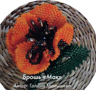 Украшение брошь из бисера мак мозаичным плетением