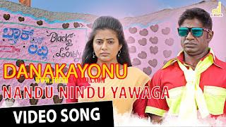 Danakayonu Kannada Songs Download