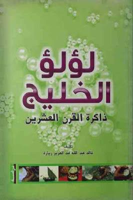 تحميل كتاب لؤلؤ الخليج : ذاكرة القرن العشرين Pdf خالد عبد الله عبد العزيز زيارة
