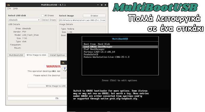 MultiBootUSB - Εκκινήστε πολλά λειτουργικά συστήματα από ένα USB stick