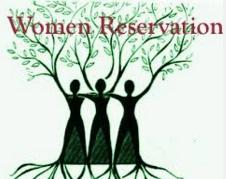 क्या महिलाओं को आरक्षण मिलना चाहिए??