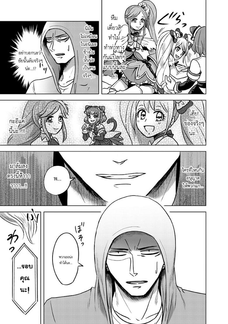 Super Heroine Boy - หน้า 11