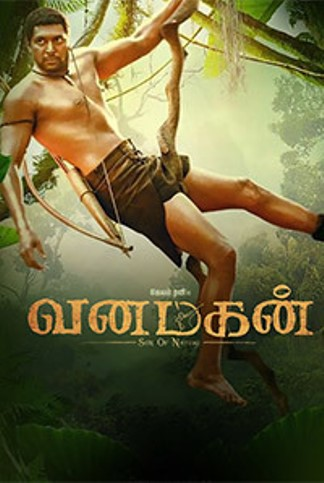 Jayam Ravi, Arvind Swamy, Sayesha Saigal Tamil movie Vanamagan 2016 wiki, full star-cast, Release date, Actor, actress, Song name, photo, poster, trailer, wallpaper
