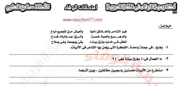 امتحان عربى شامل الصف الثاني الثانوي 2020- موقع مدرستى