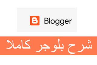 شرح انشاء مدونة بلوجر والربح منها Blogger Blogspot
