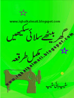 Dress Designing and Tailoring Course Urdu Book