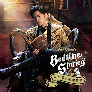 [Album] 周杰倫的床邊故事 / Jay Chou's Bedtime Stories - 周杰倫 Jay Chou