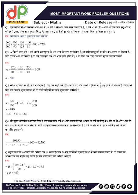 DP   Word Problem Questions For IBPS Clerk Mains    12 - 01 - 18