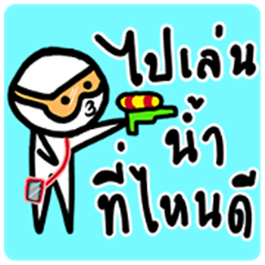PingPing Songkran Day