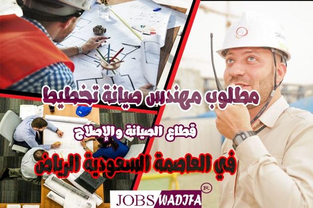 وظائف شاغرة في السعودية / مطلوب مهندس صيانة و تخطيط / JOBS-WADIFA