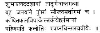 Varahamihira's Brihat Jataka-Image 1