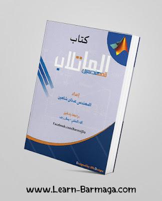 كتاب الماتلاب للمهندسين ، المرجع الكامل ـ عدنان شاهين Matlab Pdf