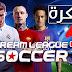 رسميا تحميل لعبة Dream League Soccer 2018 v5.00 مهكرة (نقود لا تنتهي) اخر اصدار