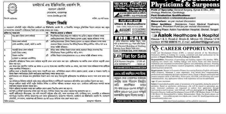 প্রথম আলো চাকরি বাকরি ০৩/০৪/২০২০ - prothom alo chakri bakri 03/04/2020/ প্রথম আলো চাকরির খবর