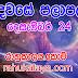 රාහු කාලය | ලග්න පලාපල 2020 | Rahu Kalaya 2020 |2020-12-24