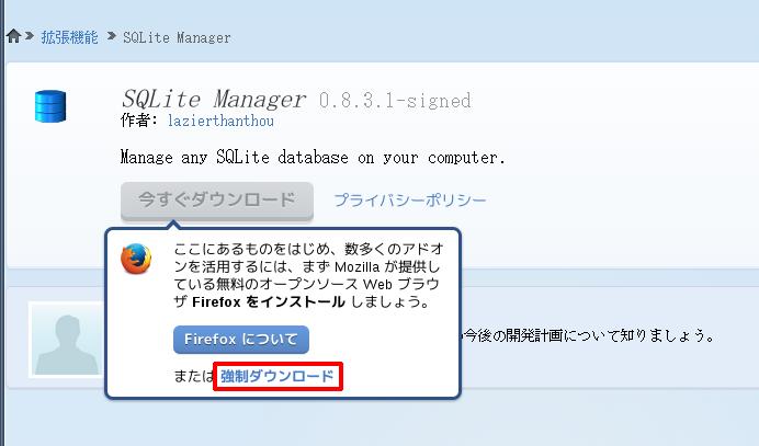 プロトタイプ大好き: Komodo EditでSQLite Managerを使う