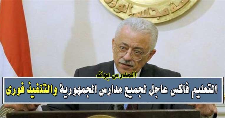 فاكس عاجل من وزير التربية والتعليم لجميع مدارس جمهورية مصر العربية والتنفيذ فوري
