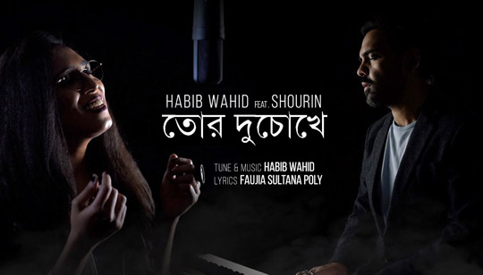Tor Du Chokhe Lyrics by Habib Wahid Feat Shourin
